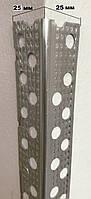 Защитный уголок перфорированный алюминиевый канташульц 25 мм х 25 мм х 3 м, 0,4 мм, в Днепре