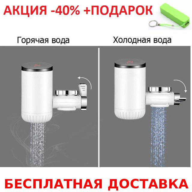 Проточный водонагреватель насадка на кран DS-156 для горячей воды + повербанк 2600 mAh