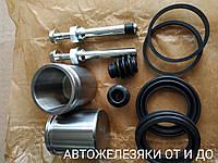 Ремкомплект суппорта ГАЗель Next полный