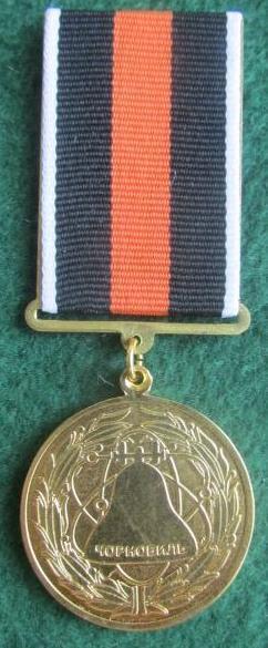 Медаль За Заслуги Почесна нагорода м. Нововолинськ Союз Чорнобиль України