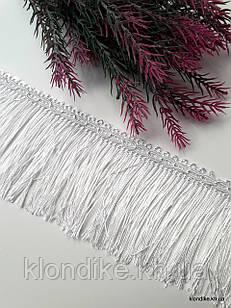 Бахрома декоративная, ширина - 7 см, Цвет: Белый