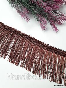 Бахрома декоративная, ширина - 7 см, Цвет: Шоколад