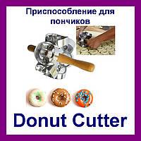 Приспособление для нарезки теста для пончиков Donut Cutter!Лучший подарок