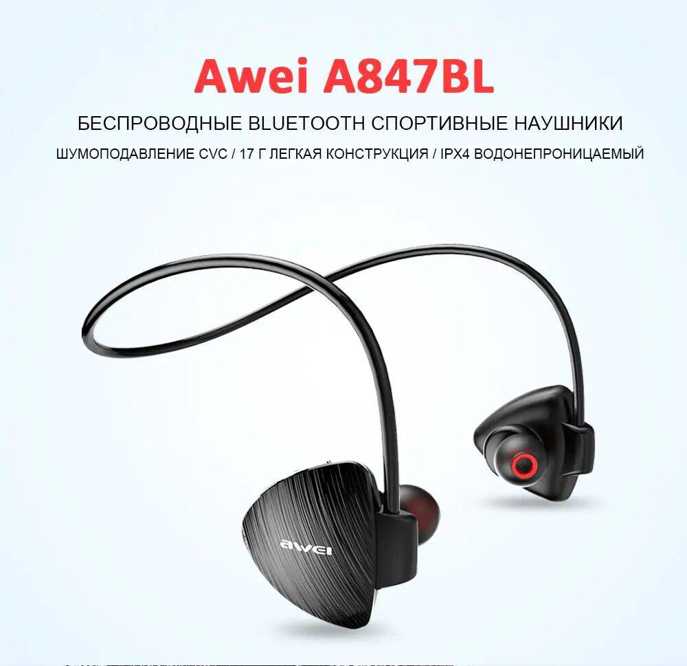 Наушники MP3 Bluetooth AWEI MD A847BL Sports Headset ORIGINAL