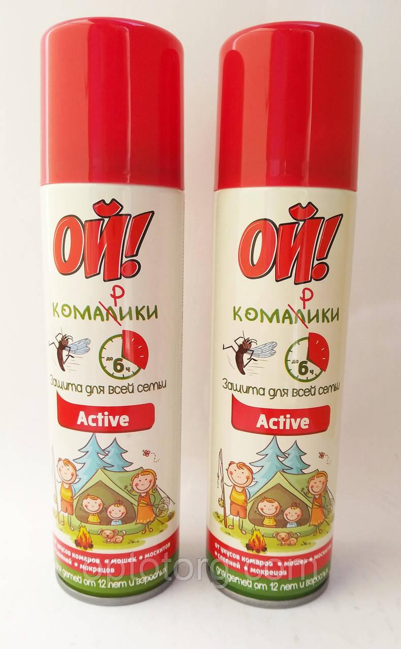 """Аэрозоль от комаров """"ОЙ! комарики"""" Active для всей семьи 150 мл"""