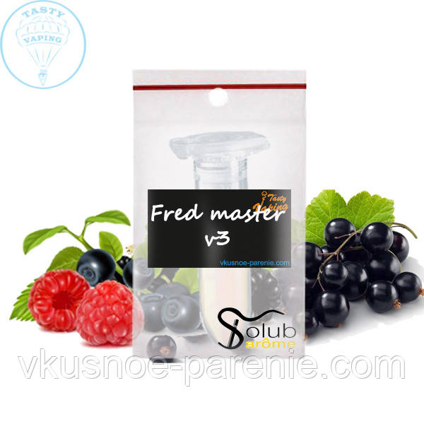 Ароматизатор Fred master v3 (Лесные ягоды черная смородина) Solub Arome 1 мл