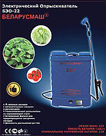 Опрыскиватель аккумуляторный БЕЛАРУСМАШ БЭО-22 (22 л)