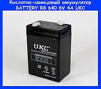 Кислотно-свинцовый аккумулятор BATTERY RB 640 6V 4A UKC!Лучший подарок