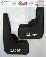 Брызговики передние на VW CADDY с 2004-/2011- 2шт.