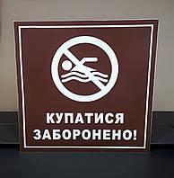 """Табличка """"Купатися заборонено"""""""