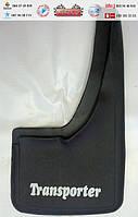 Брызговики передние на VOLKSWAGEN T4 с 1993-2003 / 2шт.