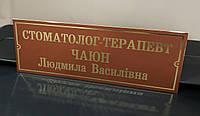 Табличка кабинетная коричневая + золото