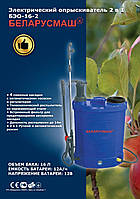 Опрыскиватель аккумуляторный 2 в 1 БЕЛАРУСМАШ БЭО-16-2 (16 л)