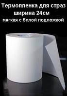 Термопленка для страз. Ширина-24см.Длина -90метров.