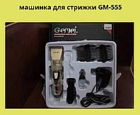 Мощная аккумуляторная машинка для стрижки GM-555 (керамические ножи)!Лучший подарок