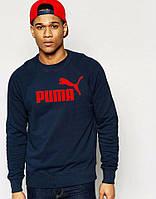 Мужская спортивная кофта (спортивный свитшот) Puma, пума, темно-синяя (в стиле)