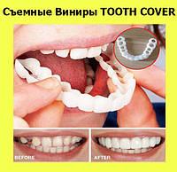 Съемные Виниры TOOTH COVER!ОПТ
