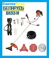 Коса Бензиновая Беларусь 52-Н  (3 Ножа ,1 Катушка)
