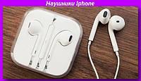 Наушники MDR IP,Наушники Iphone (MDR IP) apple earpods айфон гарнитура!Лучший подарок