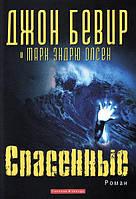 Спасенные. Джон Бевир и Марк Эндрю Олсен