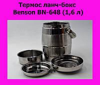 Термос ланч-бокс Benson BN-648 (1,6 л)!ОПТ
