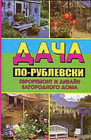 Дача по-рублевски. Евроремонт и дизайн загородного дома