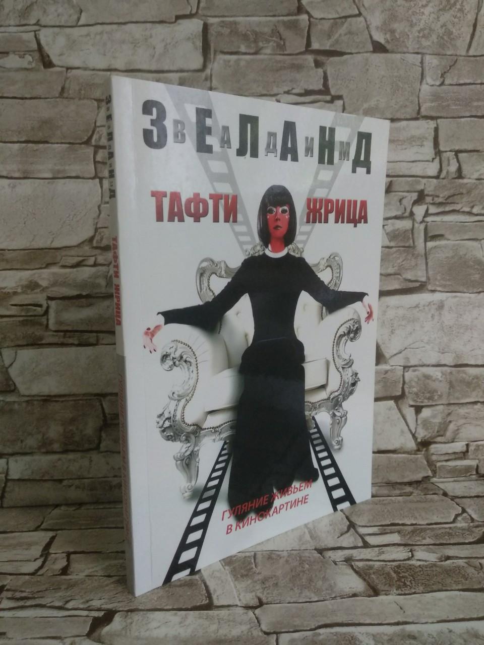 "Книга ""Тафти жрица. Гуляние живьем в кинокартине"" Вадим Зеланд"