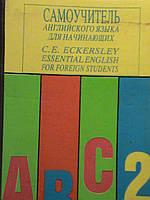 Эккерслей Ч.Є. Самоучитель английского языка. в четырёх книгах.Книга 2, 3,4. М., 1991.