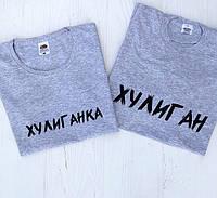 Парні футболки ( ХУЛИГАН - ХУЛИГАНКА )
