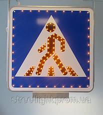 Світлодіодний дорожний знак «Пішохідний перехід» двосторонній зі світильником, фото 3