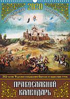 Православный календарь 2020 (перекидной на пружине)