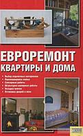Евроремонт квартиры и дома