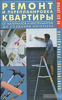 Ремонт и перепланировка квартиры. От материалов и инструментов до создания интерьера