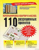 Перепланировка квартир в Москве. 110 разрешенных проектов