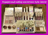 Подарочный набор косметики Kylie Jenner!Лучший подарок