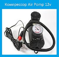 Компрессор Air Pomp 12v!Лучший подарок