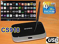 Android TV BOX CS918 медиа плеер (настроенный)