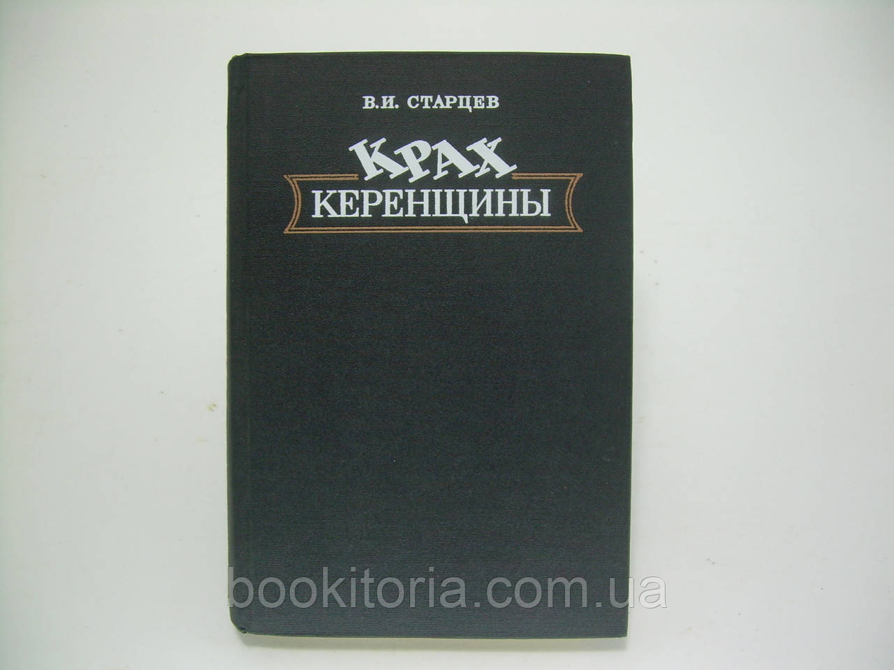 Старцев В.И. Крах керенщины (б/у).