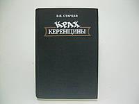 Старцев В.И. Крах керенщины (б/у)., фото 1