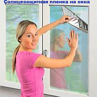 Зеркальная солнцезащитная тонировочная пленка для окон (размер 0,7х8 метров) с затемнением до 70%