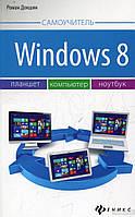 Windows 8. Планшет, компьютер, ноутбук