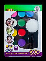Краски для грима лица и тела Zibi KIDS Line КРЕАТИВ, с кистью, 9 цветов (ZB.6570)