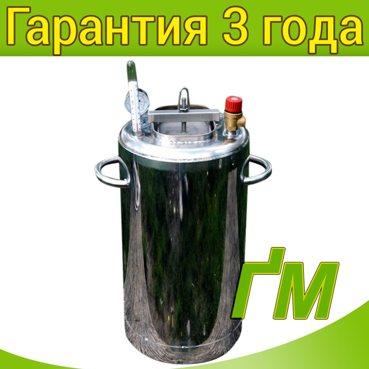 Автоклав Люкс-21 (нержавеющая сталь на 21 банку) + подарок