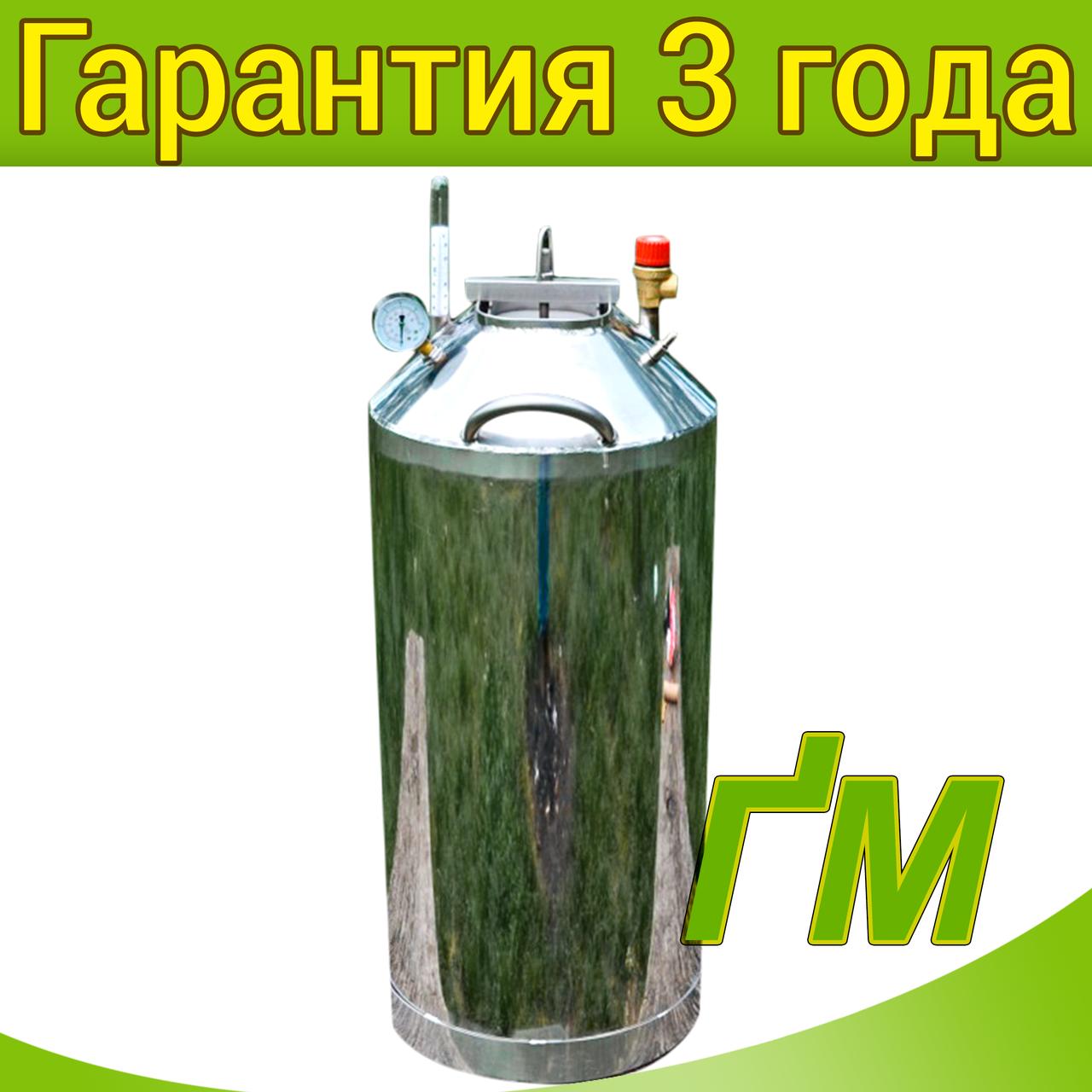 Автоклав Мега-50 (нержавіюча сталь на 50 банок) + подарунок