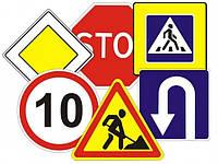 Дорожные знаки всех типоразмеров