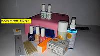 Стартовый набор маникюра гель-лаком с УФ лампой 36W