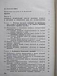Безыгольные инъекции В.С.Гигаури , фото 8