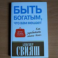 Свияш (АСТ) Что вам мешает быть богатым