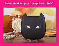 Power Bank Морда Повер Банк 12000!Опт