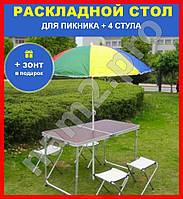 Раскладной стол трансформер +Стулья + Зонт, для пикника